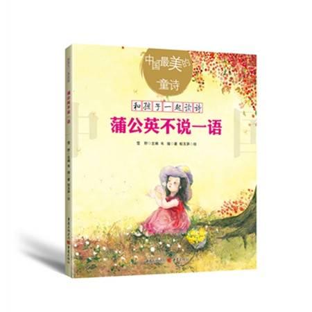 中国最美的童诗:蒲公英不说一语