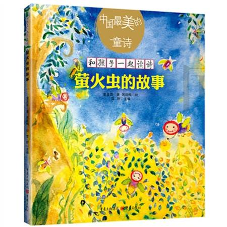 中国最美的童诗:萤火虫的故事