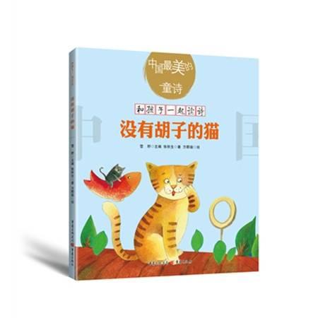 中国最美的童诗:没有胡子的猫