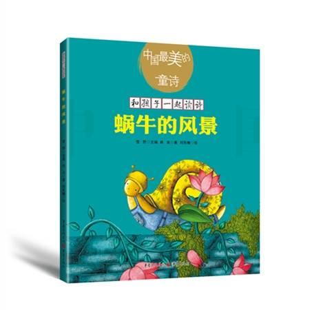 中国最美的童诗:蜗牛的风景