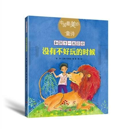 中国最美的童诗:没有不好玩的时候