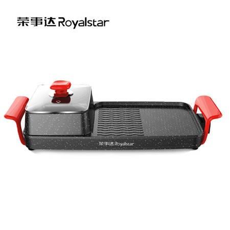 荣事达/Royalstar 涮烤一体机 烧烤火锅两不误 RS-SK180B1
