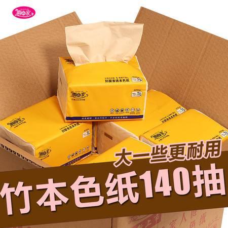 惠尔家本色抽纸140抽原生竹浆餐巾纸18包整箱家用本色纸抽纸 下拉参团极速发货
