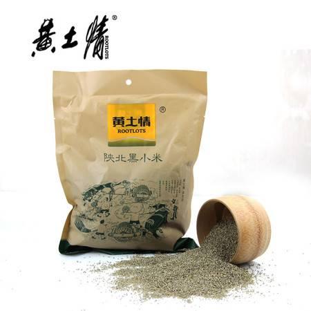 黄土情 黑小米小米农家自产980g袋装
