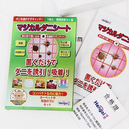 哼爱日本螨虫贴hengai祛螨虫神器除螨包床上用家用免洗除螨贴防螨