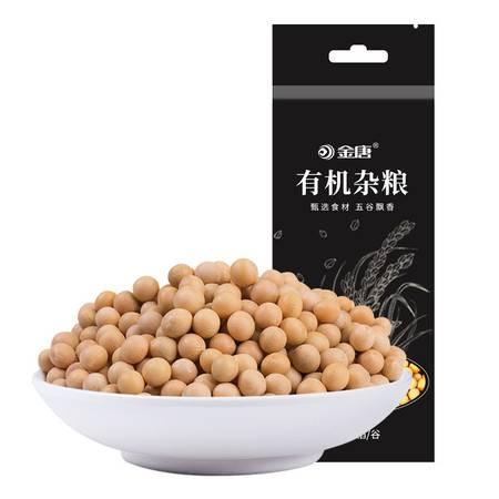【2019新粮】金唐 有机黄豆  420g*2袋