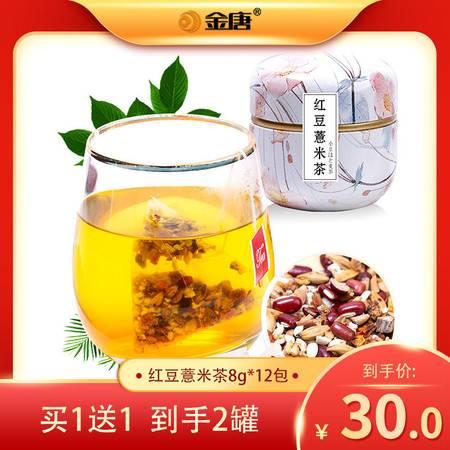 【买一送一,到手2罐】金唐 红豆薏米茶96g(8g*12袋)