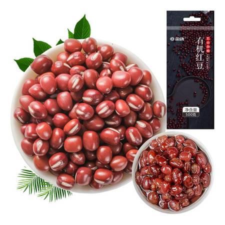 【2019新粮】金唐 有机红小豆  500g*2袋
