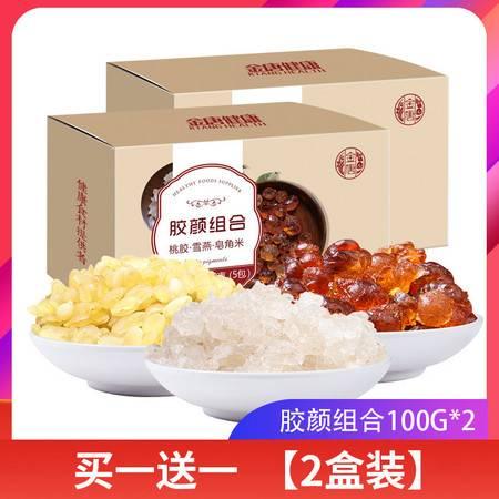 【买一赠一,实发2盒】金唐 胶颜组合(桃胶雪燕皂角米)独立小包5小袋 100g