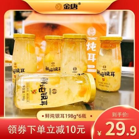 【秋季滋补,券后29.9元】金唐 鲜炖银耳羹(木瓜味)198g*6瓶