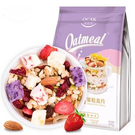 欧扎克/OCAK 酸奶果粒麦片400g 即食燕麦片 代餐燕麦 营养早餐食品 谷物冲饮 干吃零食燕麦脆