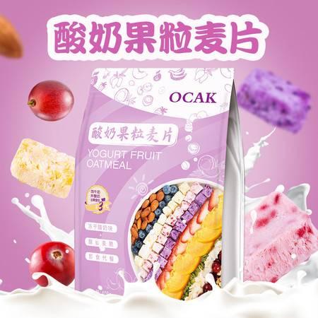 欧扎克/OCAK酸奶果粒麦片408g 即食谷物营养早餐燕麦脆