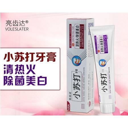 厂家直销 亮齿达小苏打牙膏(清热火/除菌美白)180克*2支