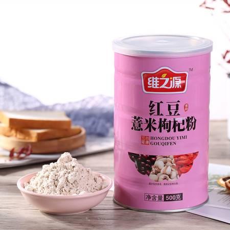 【24小时发货】维之源 精品罐装红豆薏米枸杞粉500克/罐