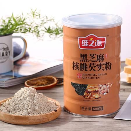 维之源黑芝麻核桃芡实粉500克/罐