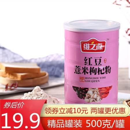 【领券立减10元】【品牌大促】精品罐装 维之源红豆薏米枸杞粉500克/罐