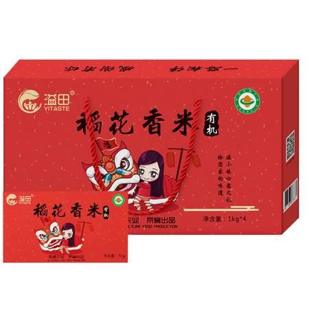 溢田新米黑龙江东北有机稻花香大米4kg礼盒装送礼年货春节