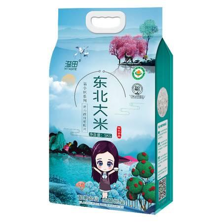农品特卖 溢田东北大米10斤新米粳米有机长粒香5kg黑龙江大米