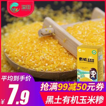 【满99减50】溢田东北有机玉米糁玉米碴子粗粮小碴子玉米碎棒子碴苞米茬子470g