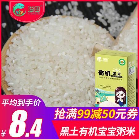 【满99减50】溢田东北有机米宝宝粥米稻花香大米粥米500g