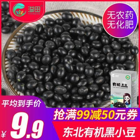 【满99减50】溢田五谷杂粮东北绿芯有机黑豆特产黑豆粗粮大粒绿心400g