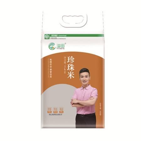 刘和刚推荐款溢田2020年新米东北大米10斤珍珠米5kg寿司米粳米