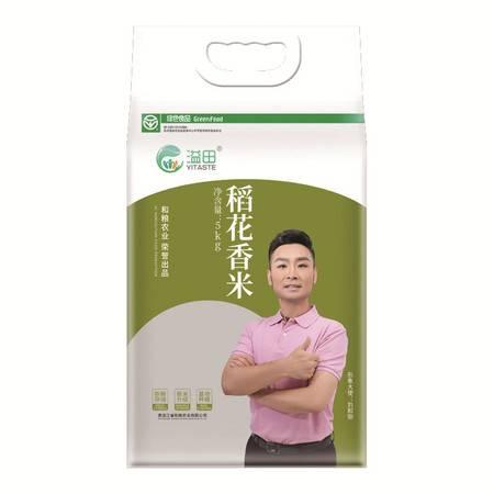 刘和刚推荐溢田东北大米2020年新米稻花香大米5kg