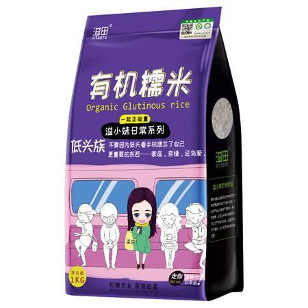 【五谷杂粮】溢田东北有机圆白糯米江米端午包粽子原料1000g黏米新米农家酿酒