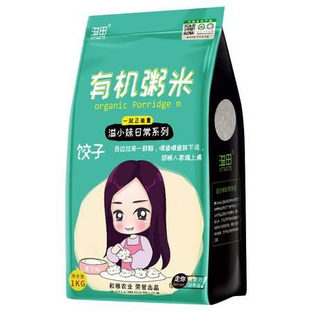 【五谷杂粮】溢田米粥米1kg辅食米粥米2020年新米有机稻花香大米