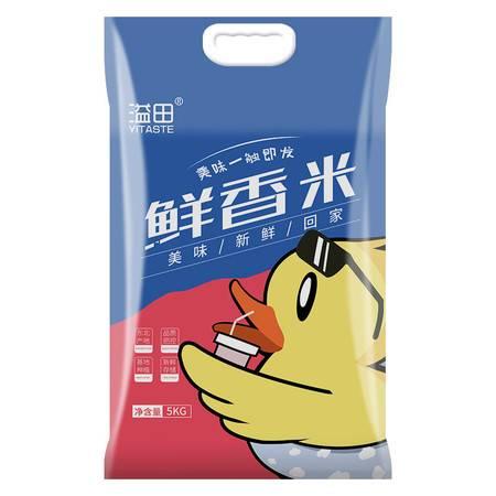 【2020年新米】溢田东北黑土鲜香米大米5kg现磨现卖新米黑龙江特产粳米10斤