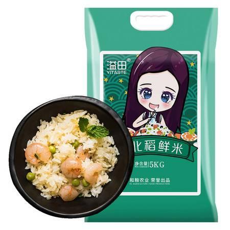 【2020年新米】溢田 东北黑土稻鲜米大米5kg新米黑龙江特产粳米10斤