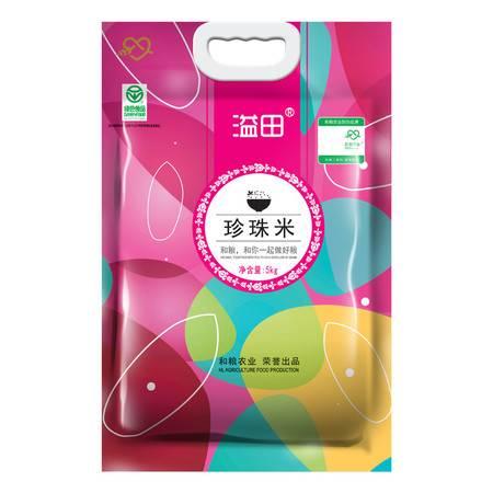 【2020年新米】溢田东北大米10斤现磨新米珍珠米5kg寿司米黑龙江特产粳米