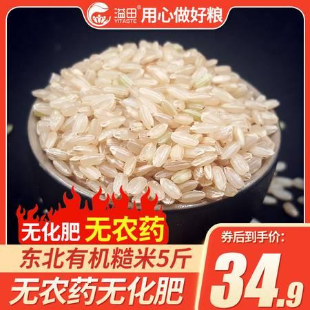 农品特卖 东北有机糙米杂粮米饭新米5斤溢田粗粮糟米慥米健身胚芽减脂玄米