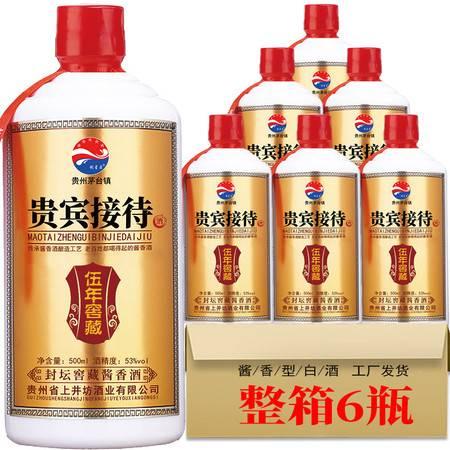 【纯粮酿造 48小时发货】上井坊53度酱香型5年窖藏白酒500ml*6瓶整箱