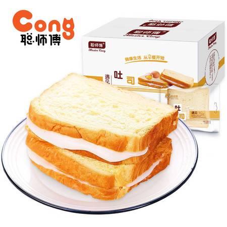 聪师傅 遇见吐司420g/箱 美味夹心面包