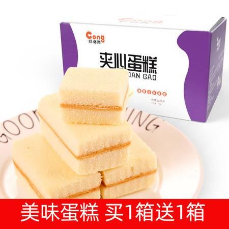 【买1箱送1箱】聪师傅水果夹心蛋糕400g/箱