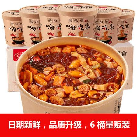 【日期新鲜 酸辣过瘾】嗨吃家正宗酸辣粉红薯粉丝整箱6桶