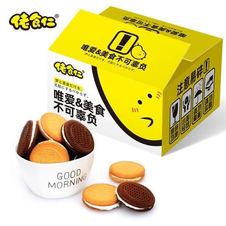 【48小时发货】佬食仁 一个夹心饼干500g/箱 4口味混合装