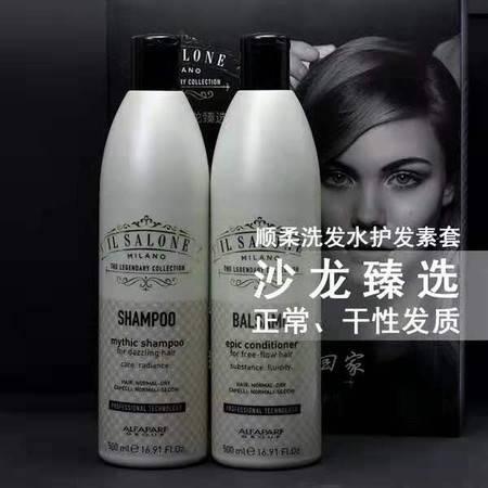 意大利进口欧贝芙  沙龙臻选  顺柔/恒润蛋白修护洗发水/修护素无硅油