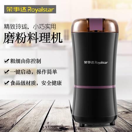 荣事达/Royalstar 便携式辅食研磨机GR150B