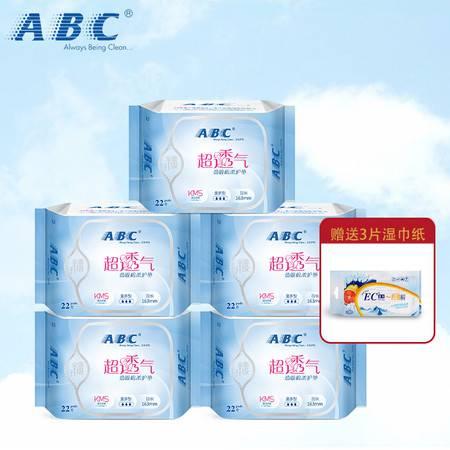 【领劵减20元】ABC KMS棉柔系列卫生护垫 劲共110片/163mm*22片*5包
