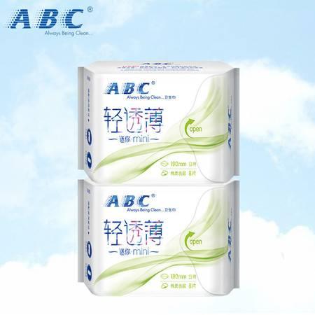 【限时19.9秒杀】ABC超薄迷你日用卫生巾5包