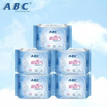 ABC KMS棉柔系列卫生护垫 劲共110片/163mm*22片*5包