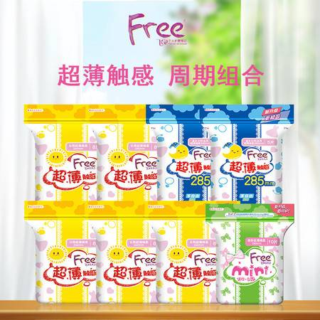 FREE 【网红爆款 吴宣仪力荐】Free 超薄纯棉系列日夜用组合60片