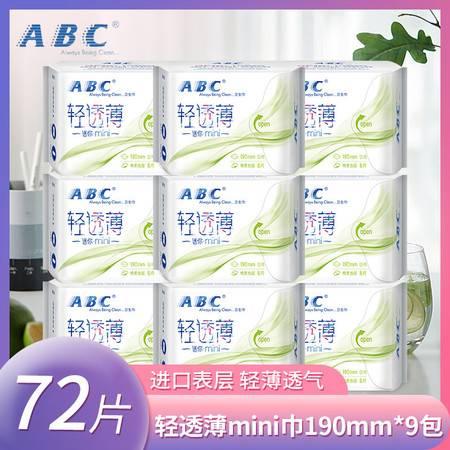 【领劵立减10元】ABC经典日用迷你卫生巾72片组合 190mm*8片*9包