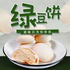 垦丁旺绿豆饼500g绿豆酥糕点点心早餐网红早餐小吃零食整箱