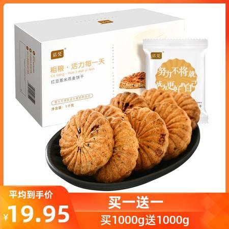 【买一送一】诺梵红豆薏米燕麦饼干饱腹代餐饼干1000g