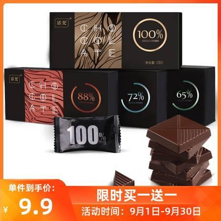 【买一送一】诺梵纯黑巧克力礼盒装送女友可可脂散装批发纯脂休闲烘焙零食110g