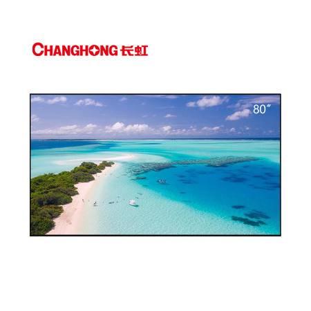 【苏宁专供】长虹(CHANGHONG) S80FA 80英寸 激光电视专用抗光屏幕 菲涅尔光学硬屏 黑色(非电视需搭配激光电视使用)