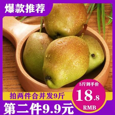 【第二件9.9元】陕西香梨红香酥梨5斤新鲜当季水果梨子非皇冠梨丰水梨砀山梨包邮